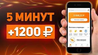 СУПЕР ПРОСТОЙ ЗАРАБОТОК 1200 РУБЛЕЙ В ИНТЕРНЕТЕ ЗА 5 МИНУТ