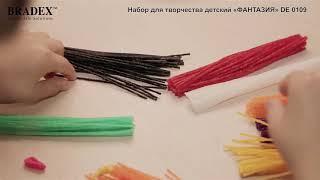 Набор для творчества детский ФАНТАЗИЯ Bradex DE 0109