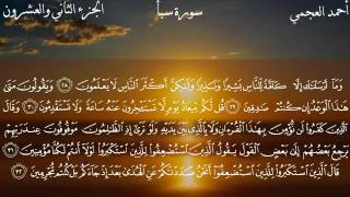 سورة سبأ كاملة بصوت الشيخ أحمد العجمي