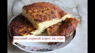 Быстрый сырный пирог на утро хорошо с кофе