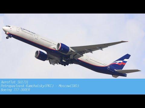 AEROFLOT | Перелёт SU1731 Петропавловск-Камчатский - Москва (Шереметьево) | Лето 2018