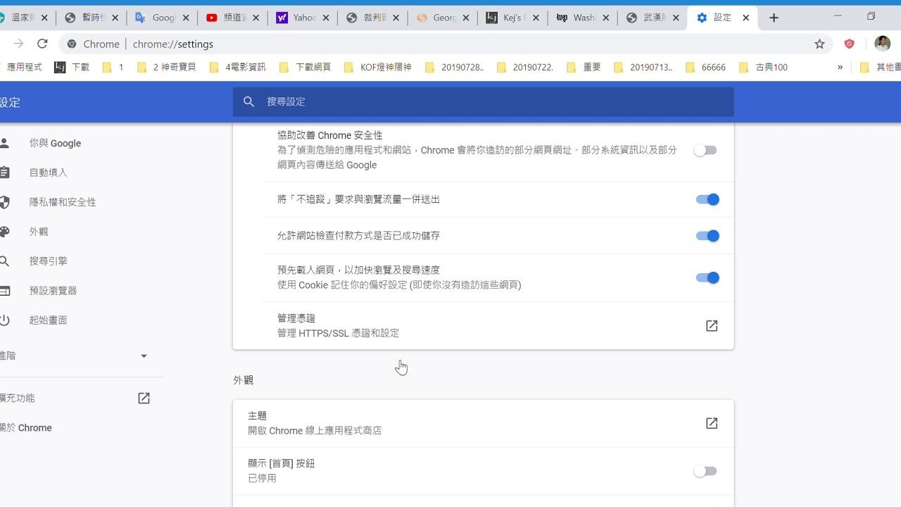 溫家榮說如何解決google chrome的SSL連線錯誤無法顯示網頁問題 - YouTube