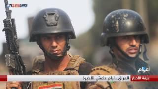 العراق...أيام داعش الأخيرة