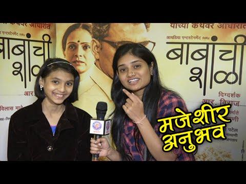 Babanchi Shala | Arti More & Gauri Deshpande Interview | Latest Marathi Movie 2016