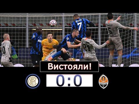 Інтер - Шахтар 0 - 0. Шахтар в 1/16 Ліги Європи! Футбольний подвиг Шахтаря!