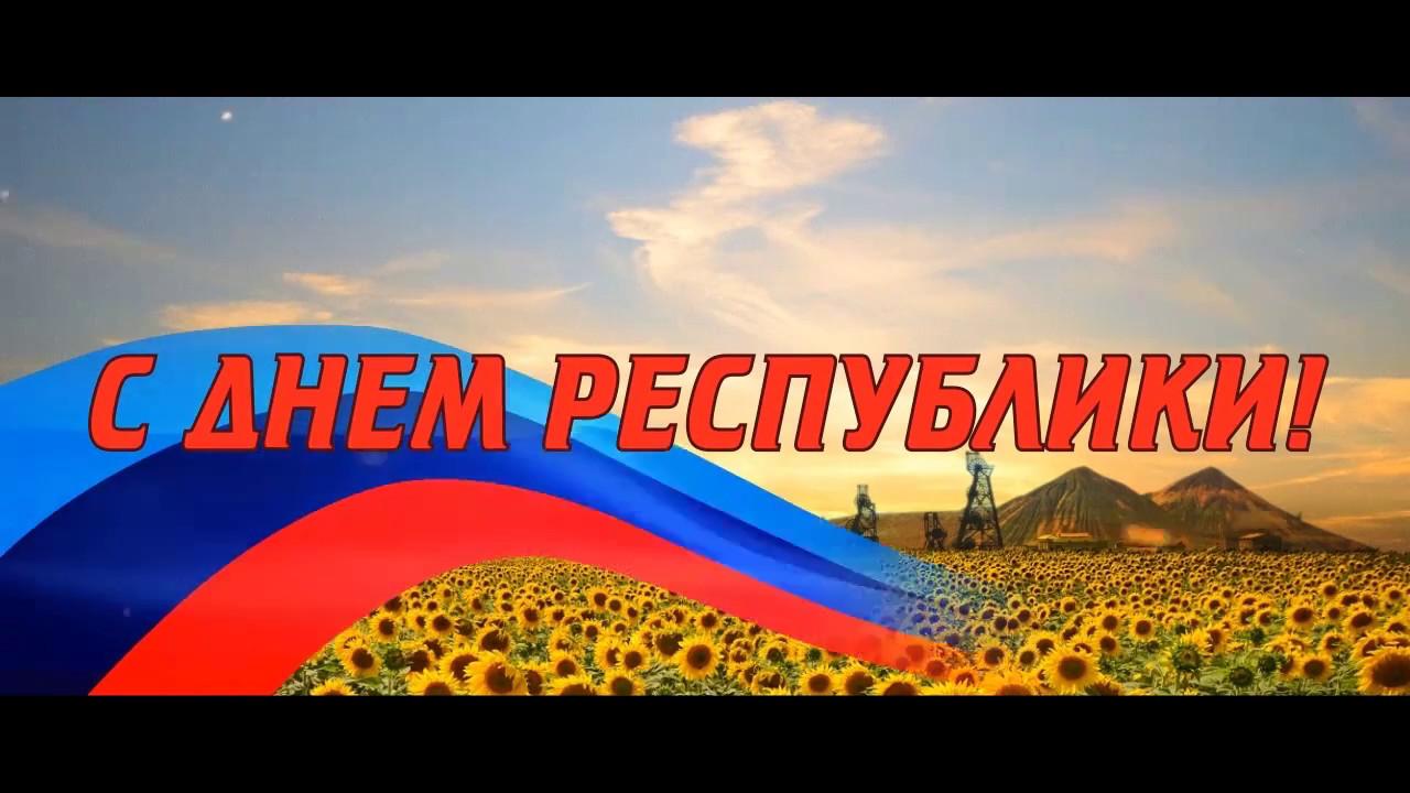 поздравления с днем рождения луганская народная республика подборка подсмотренных
