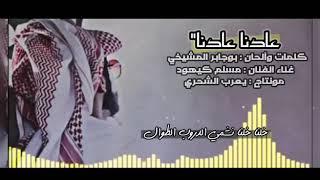 عادنا عادنا    مسلم كيهود    كلمات والحان البخيت المشيخي (ابوجابر)