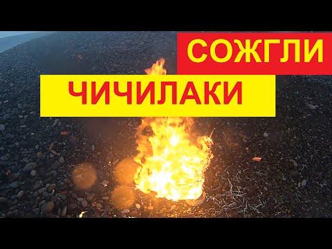 #21 [10.01.2020] Сожгли чилилаки