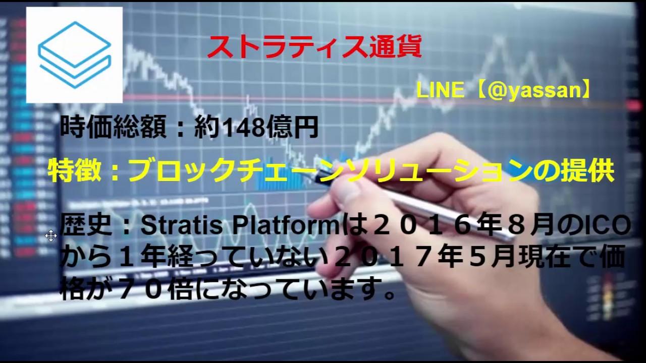ストラティス(Stratis/STRAT)の特徴・詳細とは? | NEXTMONEY|仮想通貨メディア
