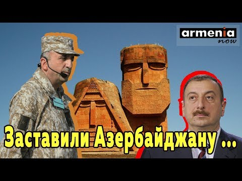 МО Арцаха: Одержали военную победу и заставили Азербайджану режим прекращения огня.