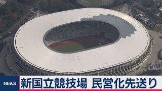 新国立競技場の民営化見送り thumbnail