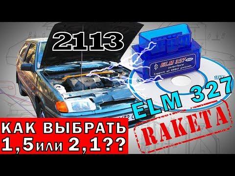 Как правильно выбрать и подключить ELM 327? 1,5 или 2,1?