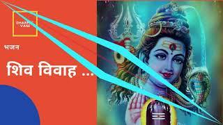 Shankar Vivah | Shiv Vivah Shivji Bihaane, Damroo Wale Baba By Pt. Somnath Sharma I