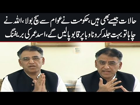Govt told the truth to the nation, will control the situation with Allah's grace |Asad Umar
