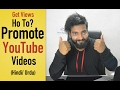 How To Get More Views on YouTube Videos | Best Method To Promote YouTube Videos