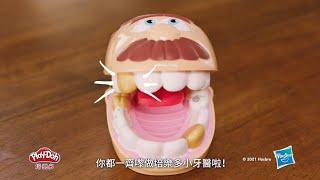 【全新升級版】🦷 培樂多 鑲金小牙醫 🦷