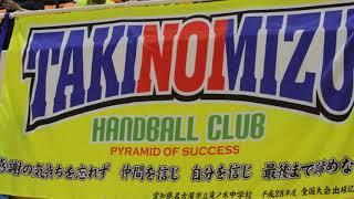 滝ノ水ハンドボール部【最終回】
