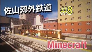 Minecraft 佐山郊外鉄道 開発日記 Part8 thumbnail