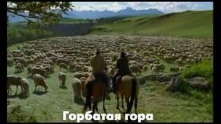 ГОРБАТАЯ ГОРА (Brokeback Mountain) 2005