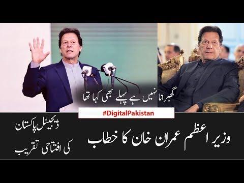 PM Imran khan Speech at Digital Pakistan Ceremony | SAMAA TV | 05 Dec 2019