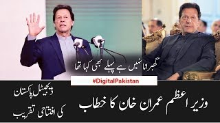 PM Imran khan Speech at Digital Pakistan Ceremony SAMAA TV 05 Dec 2019