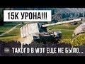 15К УРОНА ФУГАСНЫЙ МОНСТР РАЗДАЕТ ЭПИЧЕСКИЕ ВАНШОТЫ world of tanks mp3