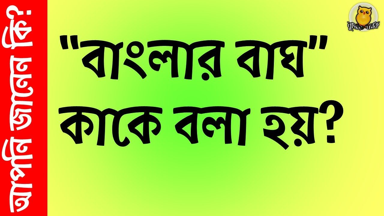 General Knowledge Questions and Answers in Bangla | Bengali GK Quiz 04 | Buddhir Dhenki 2020