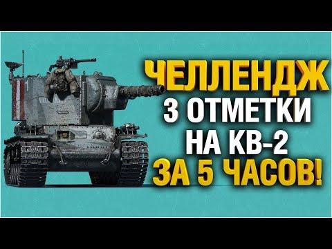 КВ-2 СУПЕРЧЕЛЛЕНДЖ - 3 ОТМЕТКИ ЗА 5 ЧАСОВ...