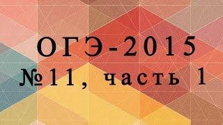 ОГЭ 2015 по математике № 11, часть 1 (геометрия)
