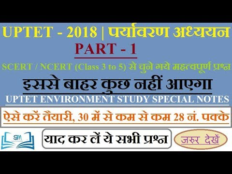 🔥UPTET - 2018 | पर्यावरण अध्ययन | Part-1 | EVS important question | Environment Study🔥