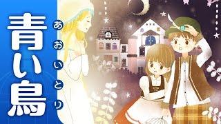 【絵本】あおいとり【読み聞かせ】第2話 世界の童話