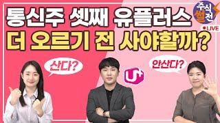 SKT,, KT, LG유플러스 통신주 3사 전격 비교