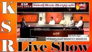 KSR Live Show:  చంద్రబాబు మళ్లీ... యూ టర్న్..! | నాయకుల వల్లే టీడీపీ ఓటమి.. - 29th May 2019