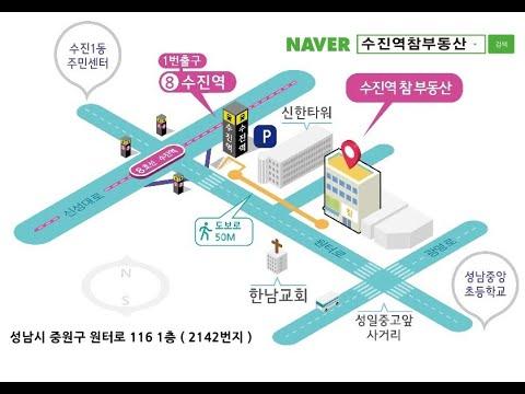 성남부동산 재개발 지역 현장 알아보기 수진동 수진1구역