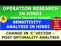 Sensitivity Analysis In Hindi - Change in ' c ' Vector - Part 1 - Operation Research