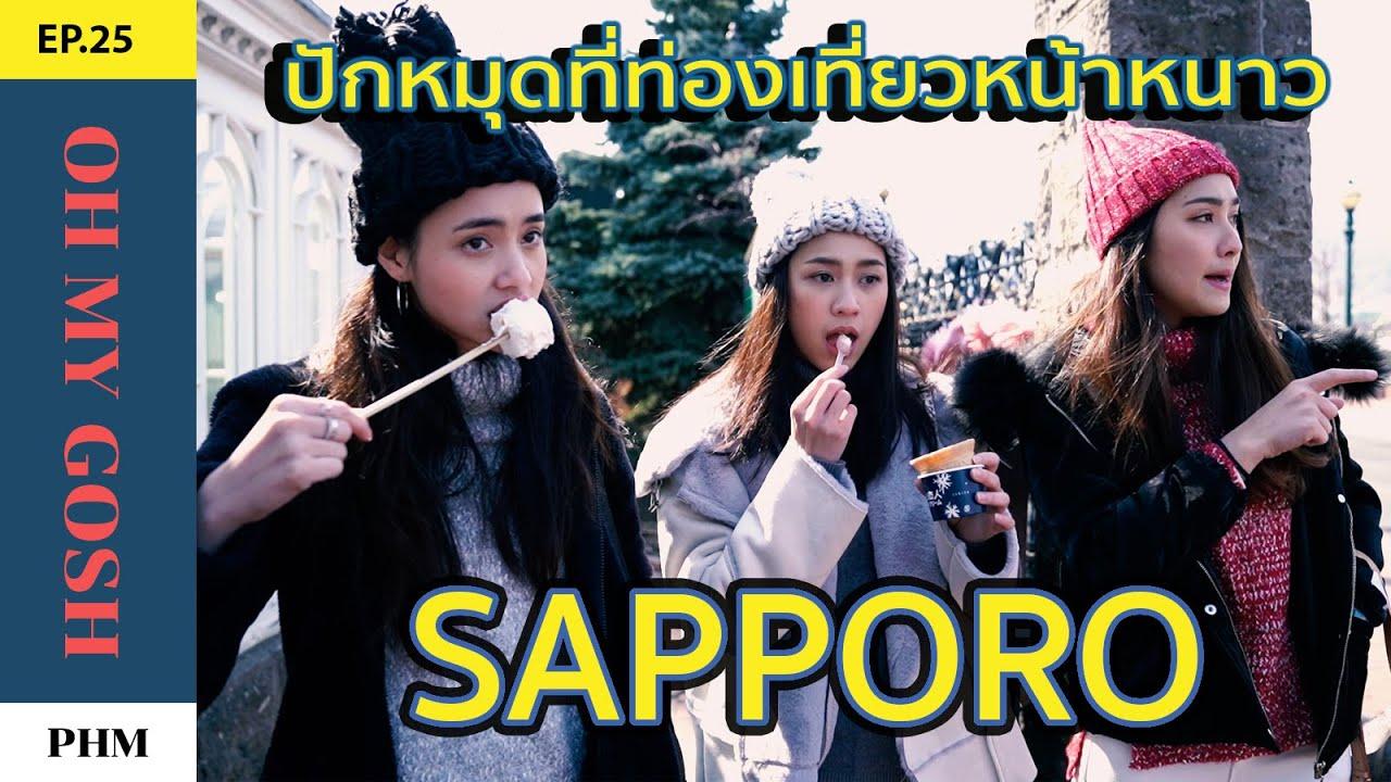 EP25./มุกดา ฮาน่า พลอย/oh my gosh /ปักหมุดที่เที่ยวซัปโปโร Sapporo ที่ไหนที่คุณควรไป/Vlog/
