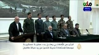 فيديو.. الجيش الأفغاني يبدأ عملية لاستعادة قندز من طالبان