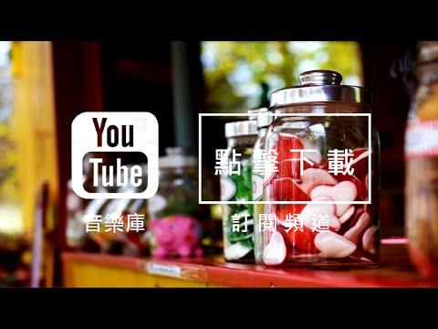 YouTube音樂庫 免費背景音樂下載 歌名: Sugar Zone 作者: Silent Partner | 開心音樂 Happy Music |