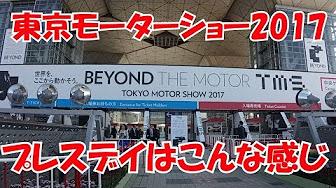 東京モーターショー特集