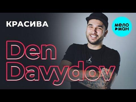 Den Davydov - Красива Single