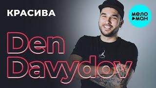 Den Davydov Красива Single 2019