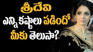 Omg! sridevi used by top actors | celebs news | tollywood news | super movies adda