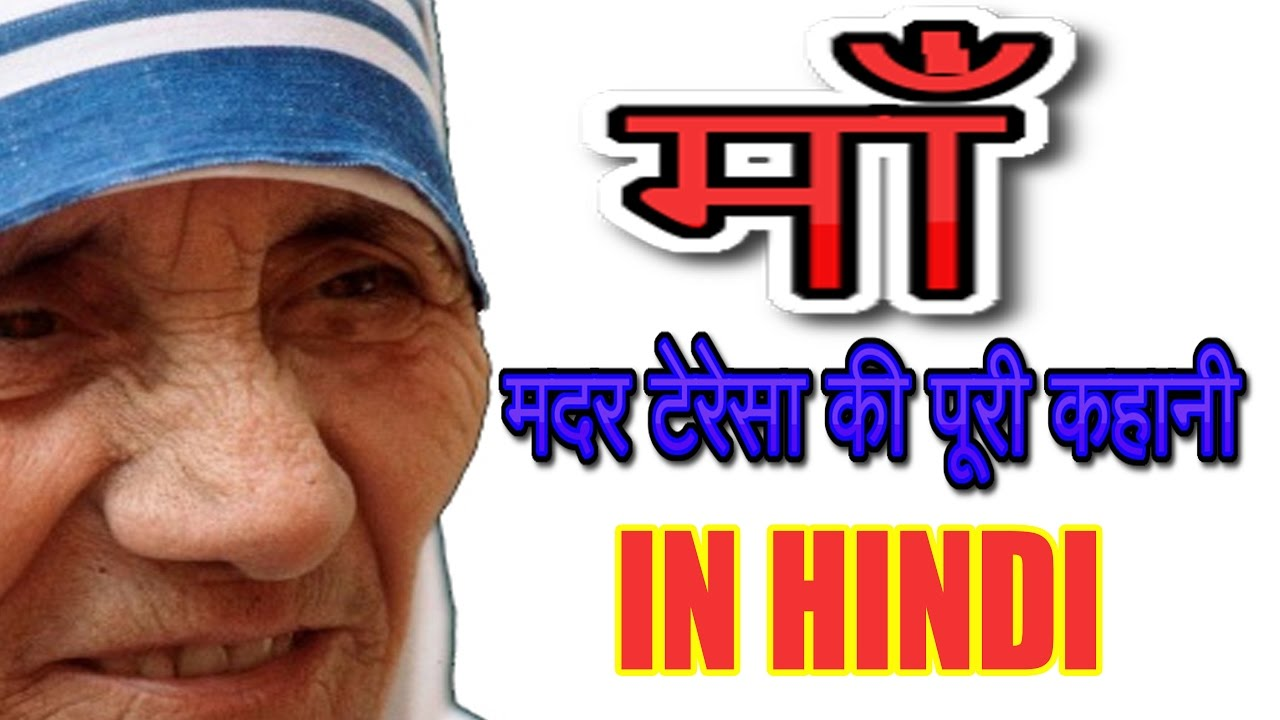 mother teresa life story in hindi