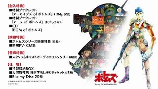 装甲騎兵ボトムズ Blu-ray Perfect Soldier Box 2021年2月25日発売告知PV