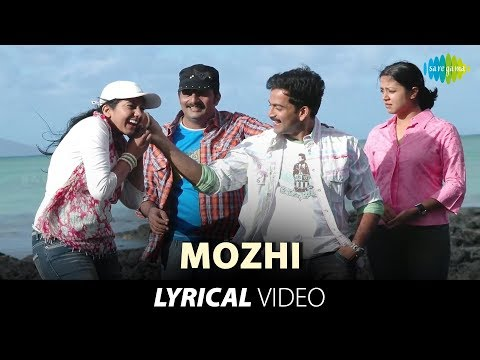 Mozhi | Katrin Mozhi (male) | Lyrics Video Song