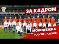 Молодежка. Россия — Латвия: за кадром   РФС ТВ