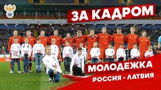 Молодежка Россия Латвия за кадром РФС ТВ