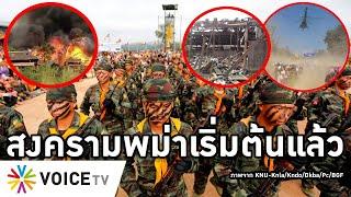 Overview-พม่าจวนเกิดสงคราม อ่องลายบุกกะเหรี่ยง-รอถล่มไทใหญ่ ทัพชาติพันธุ์สู้กลับ ชายแดนไทยลุกเป็นไฟ
