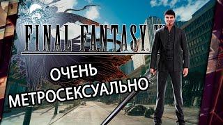 FINAL FANTASY XV - ОБЗОР. ОЧЕНЬ... МЕТРОСЕКСУАЛЬНО
