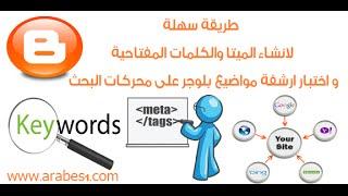 الدرس 33:موقع لانشاء META TAGs  و keyword واختبار ارشفة مواضيع بلوجر على محركات البحث